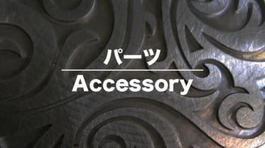 パーツ – Accessory –